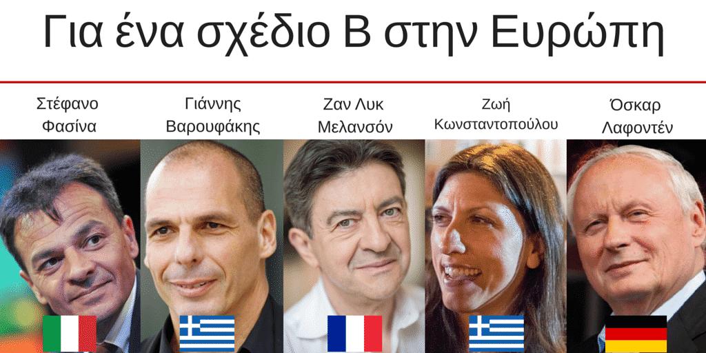 Για ένα σχέδιο Β στην Ευρώπη