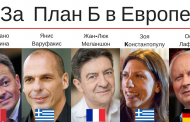За  План Б в Европе